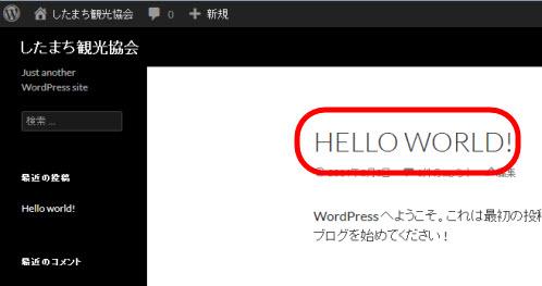 インストール直後に表示される「Hello world!」