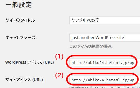 「WordPressアドレス」と「サイトアドレス」