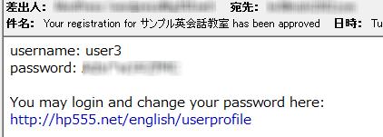 承認済み会員へのパスワード通知