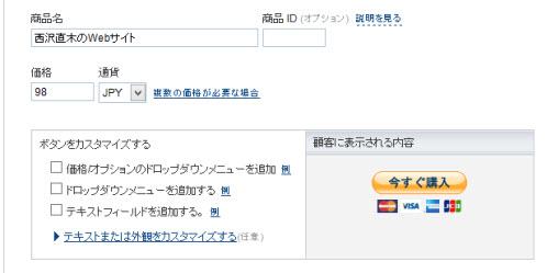 「購入する」ボタンの作成
