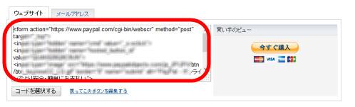 「購入する」ボタンのHTMLタグをコピー