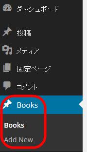 追加されたカスタム投稿タイプ「book」