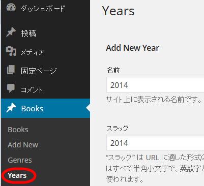 追加されたカスタム分類「year」