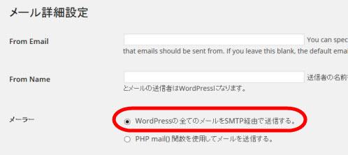 WordPressのメールをSMTP経由で送信