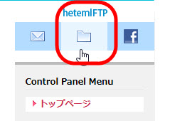ヘテムルのFTPツールへ