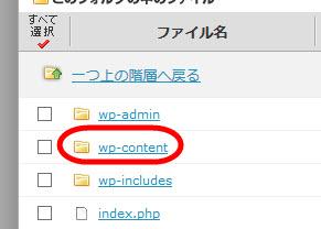 wp-contentフォルダへ
