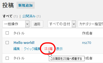 「Hello world!」を削除