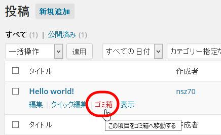 「Hello world!」を削除