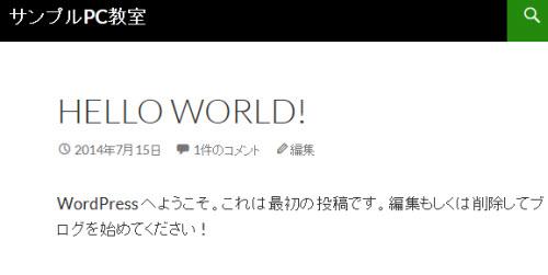 テスト表示用の投稿「Hello world!」