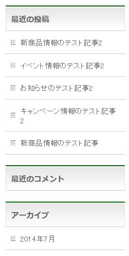 Informationページのサイドバー