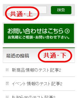 サイドバー「共通・上」「共通・下」のイメージ