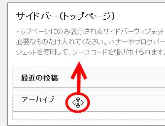 サイドバーウィジェットの表示順の変更