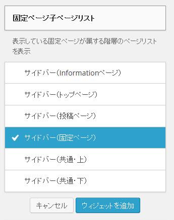 子ページリストを固定ページのサイドバーに追加