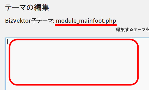 module_mainfoot.phpを空に