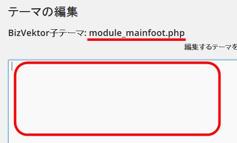 module_mainfoot.phpを空に