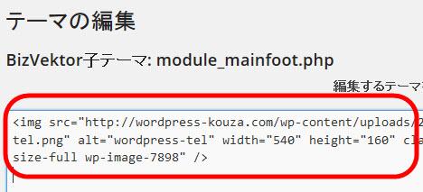 module_mainfoot.phpに画像のimgタグを入力