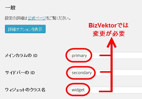 インストール直後のStandard Widget Extensionsの設定メニュー