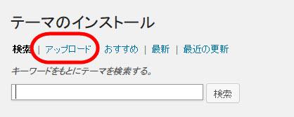 テーマファイル(zip)のアップデート