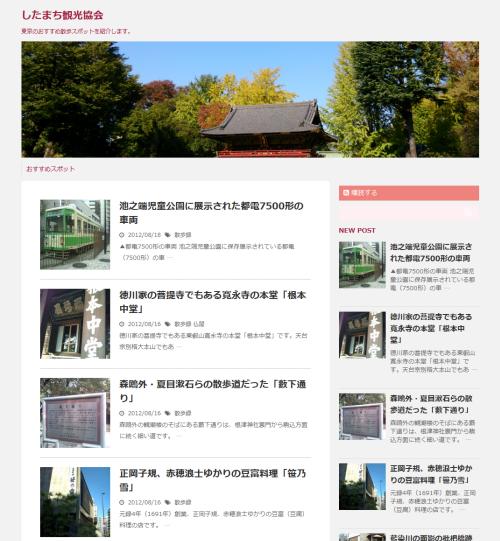 Stinger5で作成するブログサイトのトップページの例