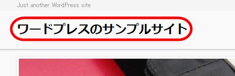BizVektorのサイト名(変更前)