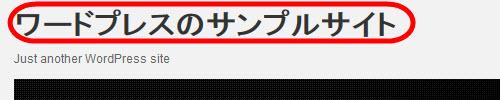 Stinger3のサイト名(変更前)