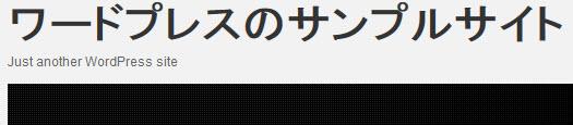 Stinger3のサイト名(変更後)