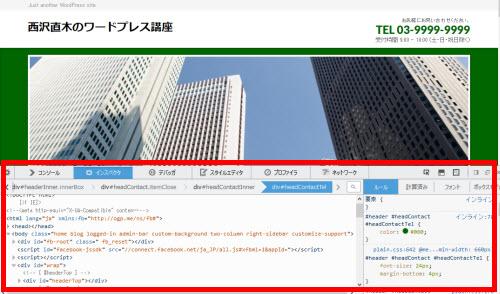 ブラウザ画面のHTMLやCSSを解析できる「インスペクタ」
