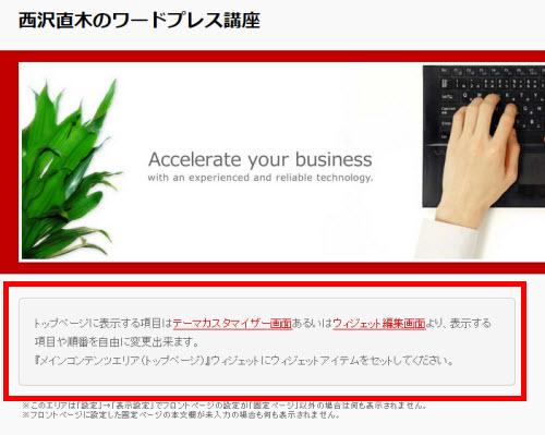 BizVektorのトップページに表示されるメッセージ