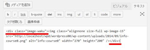 """「class=""""image-waku""""」のdivタグで囲まれる"""