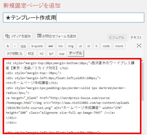 テンプレート用のHTMLタグを固定ページで作成する