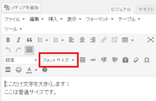 ビジュアルエディタで「フォントサイズ」メニューが使用可能に