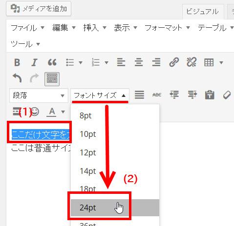 文字のフォントサイズを変更する