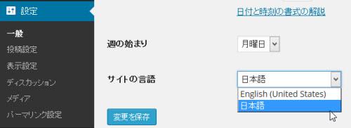サイトの言語設定の確認