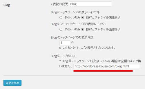 ブログトップページのアドレスを設定(バージョン1.0.0以降)