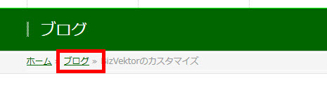 カテゴリーページの「ブログ」もリンクに変更