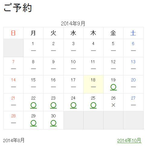 通常の予約カレンダー(Twenty Fourteen)