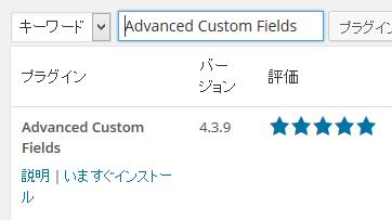 Advanced Custom Fieldsプラグインのインストール