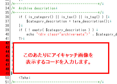 archive.phpを編集する