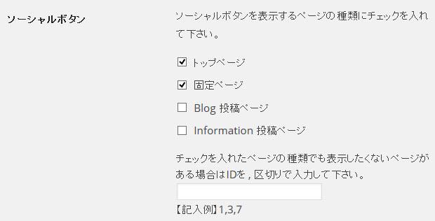 SNSボタンの表示場所を設定する