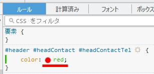 色設定を「red」に変更する