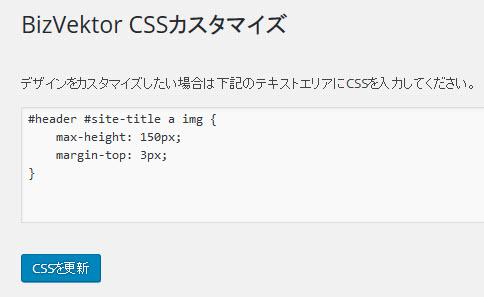 インスペクタからCSSをコピーペースト