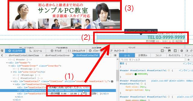電話番号(2)とロゴ画像(3)が横並びにならないことを確認