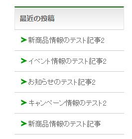 サイドバーの箇条書きアイコンが変更される
