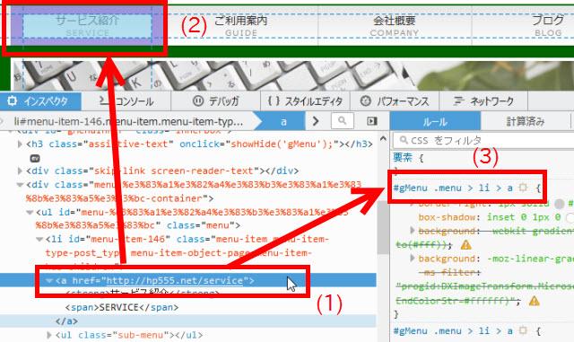 カスタマイズするメニュー項目のHTML・ブラウザ画面・CSSを確認