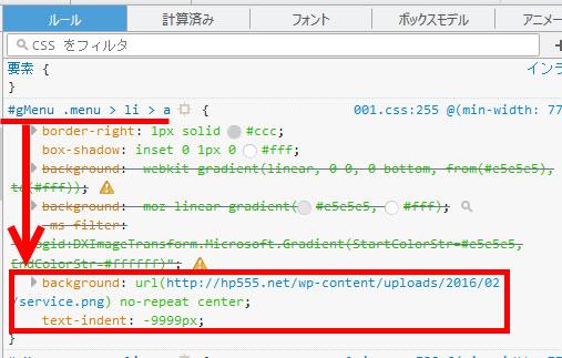 メニュー項目に背景画像を表示するCSSを追加
