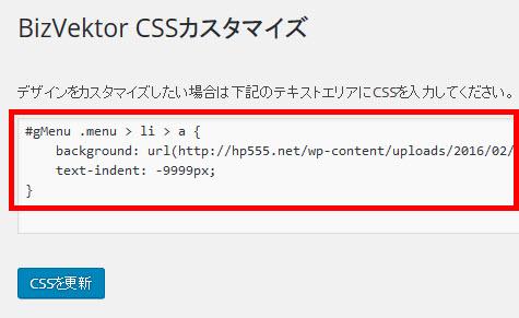 コピーペーストしたCSSを編集して保存