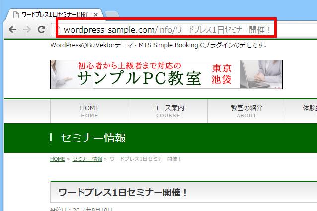 「Information」のアドレスは日本語になっている