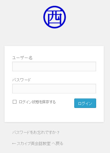 ログイン画面のロゴを変更