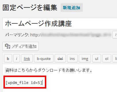固定ページにダウンロードリンクのショートコードをペースト