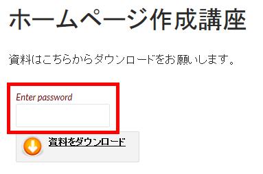 パスワード入力が必要になる